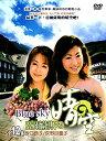 【中古】DVD 日本ドラマ アルザスの青い空  坂口良子 荻野目慶子