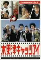 【中古】木更津キャッツアイ 第3巻 [DVD]