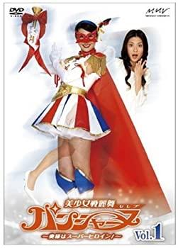 【中古】美少女戦麗舞パンシャーヌ~奥様はスーパーヒロイン~ VOL.01 [DVD]
