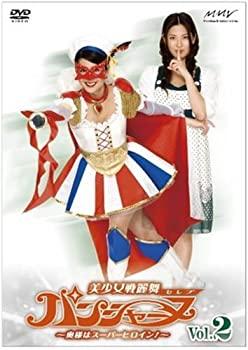 【中古】美少女戦麗舞パンシャーヌ~奥様はスーパーヒロイン~ VOL.02 [DVD]