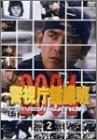 【中古】警視庁鑑識班2004 Vol.2 [DVD]