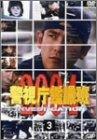 【中古】警視庁鑑識班2004 Vol.3 [DVD]
