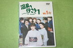 【中古】愛の劇場「温泉へ行こう」 Vol.1 [DVD]