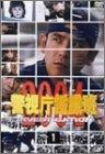 【中古】警視庁鑑識班2004 Vol.1 [DVD]