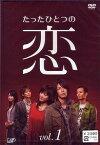 【中古】たったひとつの恋 VOL.1 [DVD]