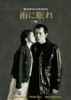 【中古】雨に眠れ [DVD]