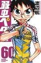 【中古】弱虫ペダル コミック 1-60巻セット [コミック]