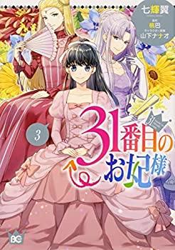 本・雑誌・コミック, その他 31 1-3