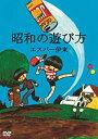 【中古】エスパー伊東の昭和の遊び方 [DVD]