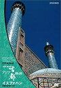 【中古】NHKスペシャル アジア古都物語 第5集 イスファハン 楽園を夢見る王都 [DVD]