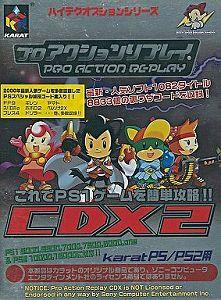 おもちゃ, その他 CDX2PSPS2