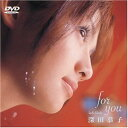 【中古】深田恭子 for you [DVD]