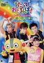 COCOHOUSEで買える「【中古】NHK うたっておどろんぱ! おもうぞんぶんうたってちょうだいおどってちょうだい [DVD]」の画像です。価格は7,220円になります。