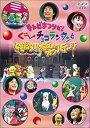 【中古】テレビまつりだ! ぐ~チョコランタンとともだちいっぱいオンステージ [DVD]