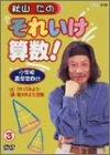 【中古】秋山仁のそれいけ算数! 3 [DVD]