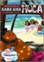 【中古】KONISHIKI'S KAMAAINA HULA -MAKANI-かぜ [DVD]