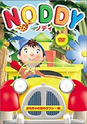 【中古】ノディ1「おもちゃの国のタクシー編」 [DVD]