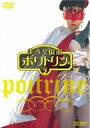 【中古】美少女仮面ポワトリン VOL.2 [DVD]