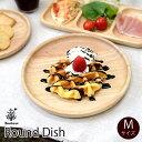 【送料無料】木製ラウンドディッシュM ボヌール 木製 丸いお皿 割れにくい 子供用 おやつ ワンプレート ケーキ皿【送料無料・送料込】
