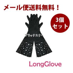 【メール便送料無料】ロンググローブブラック3個セットゴム手袋│かわいいロングゴム手袋【RCP】【送料無料・送料込】【10P13Dec13_m】