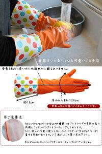 【メール便送料無料】ロンググローブ3個セットゴム手袋│かわいいロングゴム手袋【RCP】【送料無料・送料込】【10P13Dec13_m】