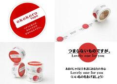 「つまらないものですが。」マスキングテープ okokoro tape【mt】【10P20Dec11】