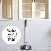 【送料無料】お掃除らくらく!Waltz(ワルツ)伸縮ほうき L美容師さんが選ぶほうき! 【RCP】【送料無料・送料込】【05P26Mar16】
