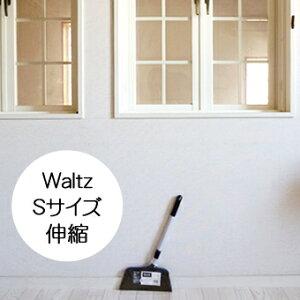 waltzワルツほうきS伸縮