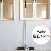 【送料無料】waltz ワルツ自在ほうき 45cm美容師が選ぶほうき 【RCP】【送料無料・送料込】【05P26Mar16】