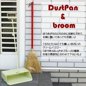 ドロッピーダストパン&ほうきセット10P24feb10