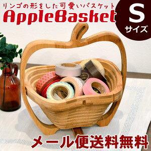【送料無料】アップルバスケットSサイズ【新規開店120308】【2sp_120427_a】