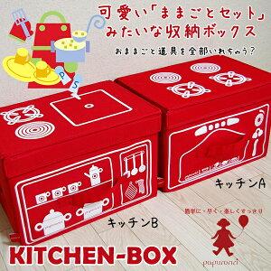 パプロリリキッチン収納ボックス【あす楽対応】
