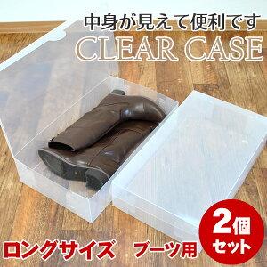 クリアーケースロングサイズ2Pセット【10P24Jun11】