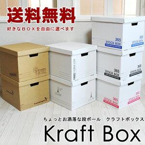 【50%オフ】【送料無料】クラフトボックス 6個セット  お部屋をすっきり収納ボックス♪収納...