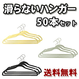 【送料無料】すべらないハンガー50本セット滑らないハンガークローゼット収納洋服ハンガー【RCP】【送料無料・送料込】