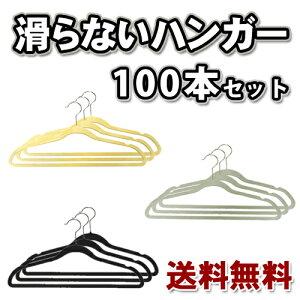 【送料無料】すべらないハンガー100本セット滑らないハンガークローゼット収納洋服ハンガー【RCP】【送料無料・送料込】