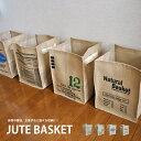 ジュート 収納バスケット 新聞ストッカー 新聞収納 雑誌収納 収納ボックス 収納ケースジュ...