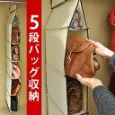 【送料無料】5段ハンガー付き収納ラックバッグ5段に収納可能です。型崩れ...