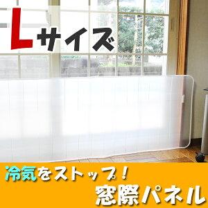冷気をストップ窓際パネルLサイズ【10P02Dec11】