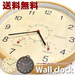【送料無料】掛け時計W5771サイレントムーブメント【RCPnewlife】【after20130308】