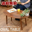 【送料無料】オーバルテーブル ブラウン リビング コーヒーテーブル センターテーブル 楕円 北欧 新生活 ローテーブル【RCP】【送料無料・送料込】【05P26Mar16】