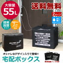 セール中!【送料無料】宅配ボックス 55リットル  ワイヤー...