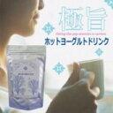 極旨ホットヨーグルトドリンク【ヨーグルト/パウダー/粉末/ヒアルロン酸...
