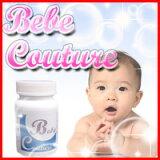 【送料無料】Baby Couture(ベイビークチュール)[60粒]思わず触れたくなる赤ちゃん肌に【美肌/シミ/ソバカス/スキンケア/サプリ】