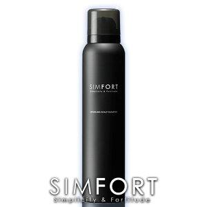 【送料無料】SIMFORT(シンフォート)スパークリングスカルプシャンプー[1本](150g)炭酸濃度8,000ppm!【メンズ炭酸シャンプー/男性/頭皮ケア/スカルプケア/シムフォート】