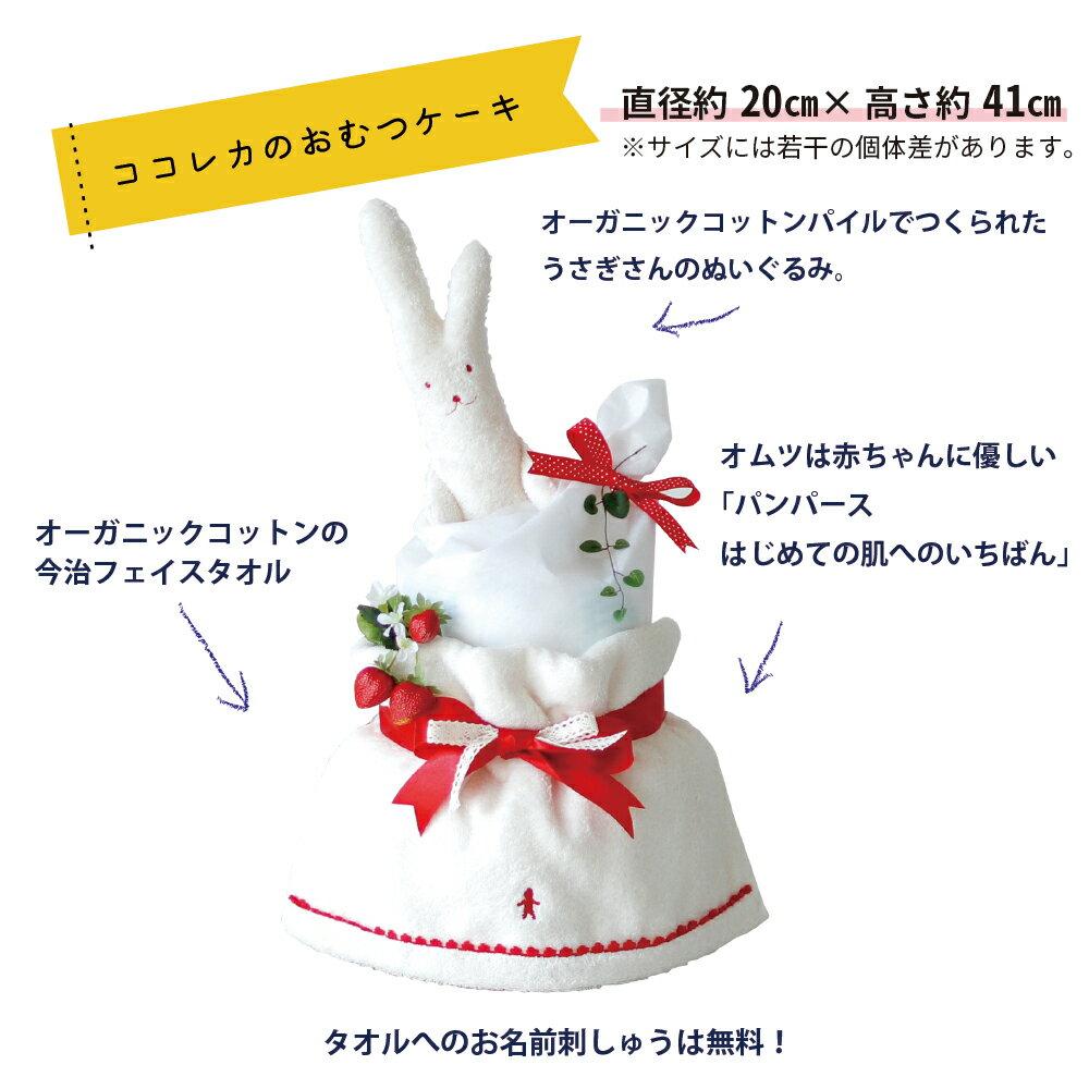 無垢cocoleca『今治タオル&ウサギのヌイグルミのおむつケーキ』