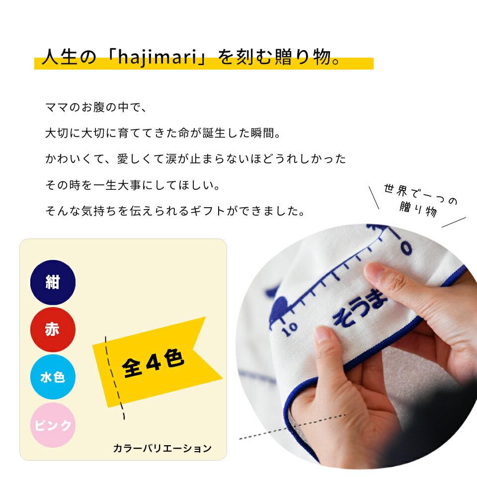 無垢ココレカ『hajimariガーゼケット』
