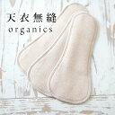 天衣無縫 布ナプキン ライナーセット (3枚入) Lサイズ オーガニックコットン オーガサニタリーニック 日本製 ブラウン
