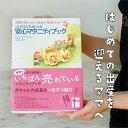 おうち時間 世界でいちばん売れているマタニティブック『マタニティブック』はじめての妊娠・出産 安心 ダイアリー 日記 ギフト お祝い おうち時間