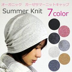 【SALE】夏用の超薄手ニット医療用帽子!暑い日を快適に過ごせる商品です♪薄くて柔らかくスト...